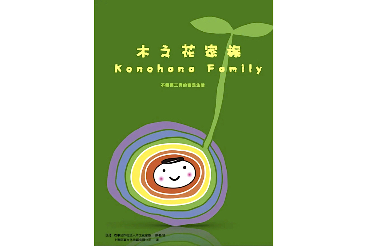 中国で木の花ファミリーの本が出版されました